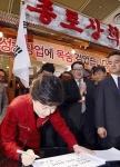 코엑스에서 열린 '4060 인생설계 박람회'의 종로상회 부스를 방문한 박근혜 새누리당 대선후보가 방명록을 작성하고 있다.