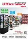 사무용품 글로벌 기업 오피스디포가 2013 카탈로그를 출시했다.