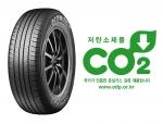 금호타이어(대표 김창규)는 금호타이어의 친환경 타이어 '에코윙 S(ecowing S)'가 타이어 업계 최초로 '탄소성적표지 저탄소제품' 인증을 획득했다고 7일 밝혔다.