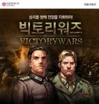 네오위즈인터넷, 해외 인기 전략시뮬레이션 '빅토리워즈' 출시