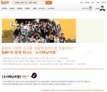 ㈜네오위즈인터넷(KOSDAQ 104200 대표 이기원)이 서비스하는 음악포털 벅스(www.bugs.co.kr)는 사회공헌 프로그램 '소리배낭여행'의 시즌5 대상자를 모집한다고 5일 밝혔다.
