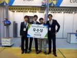 건국대는 공과대학 기계공학부 로봇설계팀인 I.M.O.K팀(지도교수 강철구•기계공학과)이 올해 '한국지능로봇경진대회 및 전시회'에서 우수상을 수상했다고 13일 밝혔다.