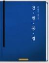 천변풍경 전자책 표지