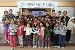 대한항공은 지난 2008년부터 매년 실시해 오고 있는 지역사회공헌활동의 일환으로 11월 14일부터 5주간 인천 용유 초등학교 학생 30여명을 대상으로 실용 영어를 가르치는 '하늘사랑 영어교실'을 열었다.