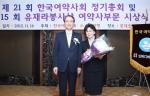 제15회 유재라봉사상 여약사 부문 시상식(왼쪽부터 유한양행 김윤섭 사장, 수상자 김경자 약사)