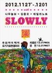 아트페이 'slowly展' 포스터