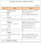 한국출판문화산업진흥원(원장 이재호)은 11월 22일 오후 2시 한양대학교 백남학술정보관 국제회의실에서 한양대학교와 공동으로 '한국사회 폭력, 책으로 치유하다' 세미나를 개최한다.