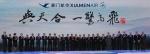대한항공이 주도하는 세계적 항공동맹체 스카이팀은 21일 오후 중국 샤먼시 소재 인터내셔널 컨퍼런스 호텔에서 샤먼항공의 스카이팀 가입 기념행사를 가졌다. 한진그룹 조양호 회장(왼쪽 여덟 번째)을 비롯한 스카이팀 사무국 관계자와 19개 회원사 대표들이 기념 촬영을 하고 있다.