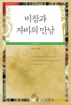 바오로딸출판사, '비참과 자비의 만남(요한복음 산책 2)' 출간