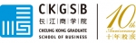 CKGSB 개교 10주개교 10주년을 맞이해 오는 12월 8일 중국 비즈니스 강연회 및 교류의 시간을 주최하는 명문 글로벌 MBA 대학원 CKGSB 년