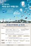SBA(서울산업통상진흥원)가 2013년도 하이서울브랜드 참여기업을 12월 5일까지 모집한다.