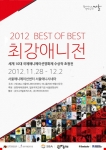 2012 최강애니전이 11월 28일부터 12월 2일까지 서울애니메이션센터 서울애니시네마에서 개최된다.