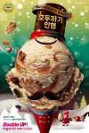 배스킨라빈스(www.baskinrobbins.co.kr)는 크리스마스 시즌을 맞아 12월 이달의 맛(FOM; Flavor of the Month)으로 '호두까기 인형 (Nut Cracker)' 아이스크림을 출시한다.