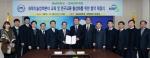 충남대와 정보통신산업진흥원이 정보통신 분야 교육 및 정보교류 활성화를 위한 협약을 체결했다.