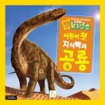 어린이 첫 지식백과 공룡