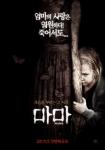 길예르모 델 토로가 선사하는 2013년 첫 번째 공포 '마마' 1월 개봉 확정