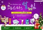 애견용품 쇼핑몰 오도그, 크리스마스 선물 증정 이벤트