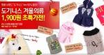 오도그 애견의류 할인 이벤트 '인기 폭발' 연장 진행!