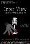 연극 'Inter View'