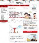 인터파크(www.interpark.com)가 고객 리워드 서비스 '하트박스(heart.interpark.com)'를 통해 고객과 함께하는 <사랑의 문화기부 시즌5>를 진행한다.