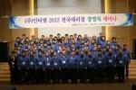 인터엠 2012 전국 대리점 경영자 세미나