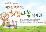 우리소고기 '따뜻한 육우' 무료 나눔 이벤트