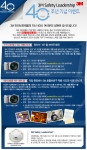 한국쓰리엠(대표이사 정병국)이 안전보호제품 출시 40주년을 기념하여 숫자 '40'을 주제로 하는 풍성한 이벤트를 준비했다.