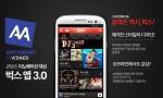 ㈜네오위즈인터넷(KOSDAQ 104200 대표 이기원)은 음악포털 벅스의 스마트폰 애플리케이션(이하 앱)이 (사)한국인터넷전문가협회(회장 김진수)가 주최한 '스마트앱어워드 2012'의 콘텐츠 이노베이션 대상을 수상했다고 10일 밝혔다.