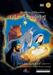 바오로딸출판사, '크리스마스 이야기 - The Story of Christmas' DVD 출시