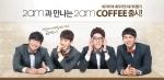 인터파크(www.interpark.com)가 2AM과 콜라보레이션을 통해 원두커피와 커피용품을 출시했다.