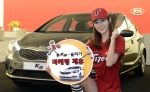 기아자동차㈜는 11일(화)부터 내년 2월 26일(화)까지 온라인 야구게임 '슬러거'의 게임화면에 'K3'를 선보인다.