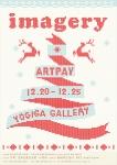아트페이 전시공연프로젝트 <imagery展> 포스터