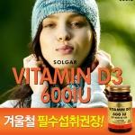 솔가  비타민D ( 비타민D3 600IU )