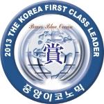 웨딩컨설팅 전문업체 디자인웨딩, 2013 The Korea First Class Leader에 선정