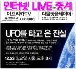 한국 라엘리안, 'UFO를 타고 온 진실2' UFO강연회 개최(www.UFO강연회.com)