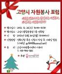 고양시자원봉사센터, 고양시 자원봉사 포럼 개최