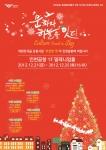 컬처포트 인천공항  12월 문화예술 공연 포스터