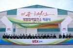 STX북평화력발전소 기공식에 참석한 내•외빈들이 발파버튼을 누르고 있다.