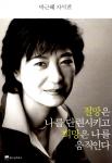 박근혜 당선자 자서전 '절망은 나를 단련시키고 희망은 나를 움직인다'