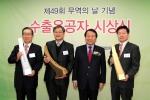 염홍철 대전시장(우측 두번째)이 27일 대전 무역회관에서 열린 제49회 무역의 날 행사에서 대명광학㈜ 이상철 이사(우측에서 첫번째) 등 수출유공자들과 기념촬영을 했다.