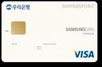 우리은행 삼성체크카드 애니패스포인트 카드 출시