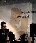 아트페이 'imagery展'에서 공연중인 'Paz with Horn'