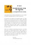 2013범보전기금강연회초청장_1