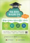 한국출판문화산업진흥원 독서교육 안내 포스터