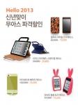 무아스, 구형 스마트폰 사용자 위한 액세서리 파격 할인행사 마련