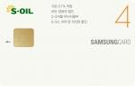 삼성카드, 'S-OIL 삼성카드 4' 출시