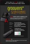 아이리버(대표 박일환, www.iriver.co.kr)의 자회사인 아이리버 컨텐츠 컴퍼니(대표 전이배)가 8일 국내 최초로 24bit의 고음질 음원 MQS(Mastering Quality Sound)를 전문적으로 제공하는 '그루버스(www.groovers.kr)'를 오픈한다고 밝혔다.