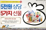 오도그, 신년맞이 강아지 영양제, 사료샘플 등 푸짐한 선물 증정!