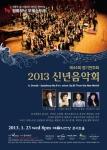 2013 신년음악회 - 전단(앞)