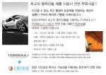 틴트어카 코리아, 창립 4주년 기념 및 포뮬러+에미넴 제품 할인이벤트 진행